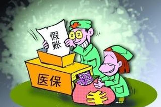 天津严打欺诈骗保 诊疗数据和服务影像同步监管