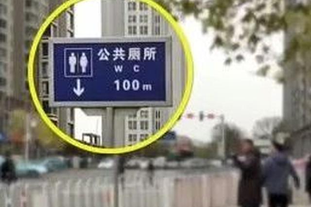 天津这个公厕竟指向地下100米处 官方:往回走的意思