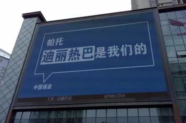 """中国球迷跟帕托""""抢""""迪丽热巴 场外大广告火了"""
