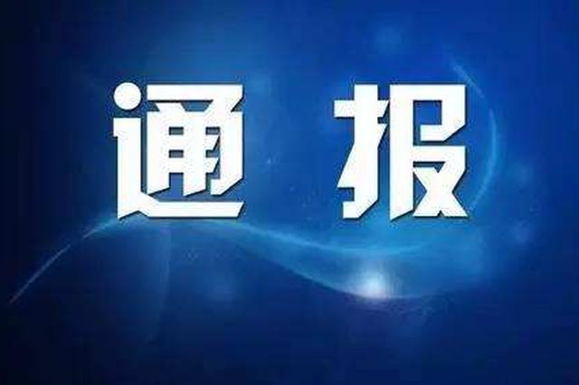 天津市通报5起违反中央八项规定精神典型问题