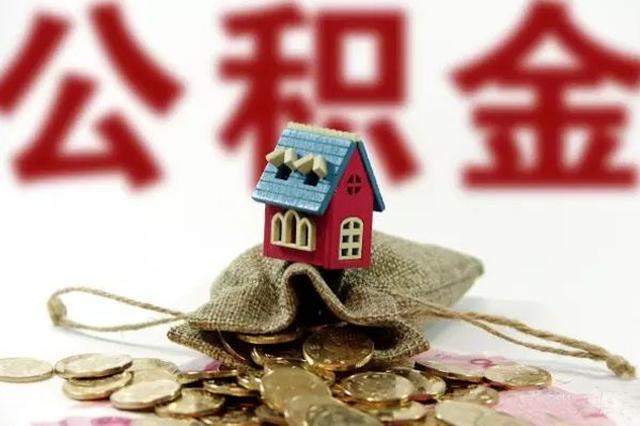 天津家庭购买第三套住房 商贷后如何办理公积金提取