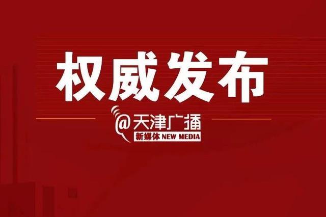 """天津市级机关""""大兴四个之风""""监督电话邮箱公布"""
