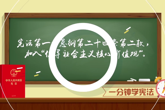 """【一分钟学宪法第2期】""""倡导社会主义核心价值观""""写入宪法"""