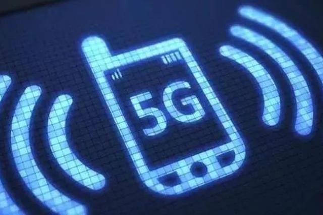 天津5G网络要来了 一秒下一部电影