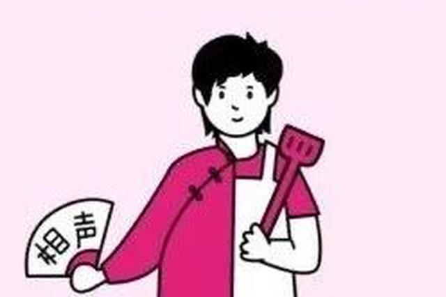 """天津单身暖男数量居首 被称""""好老公生产基地"""""""