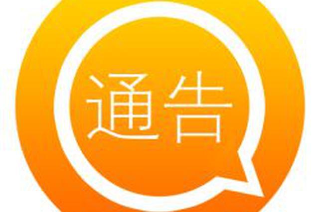 天津:关于安全使用小型、微型面包车的通告