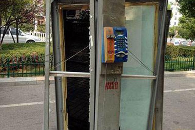再见!沿街公共电话亭:和平区拆除18处电话亭
