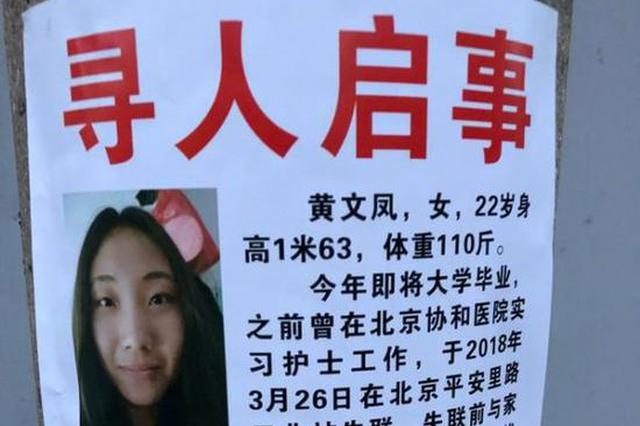 22岁天津女大学生在北京失联:曾在协和医院实习