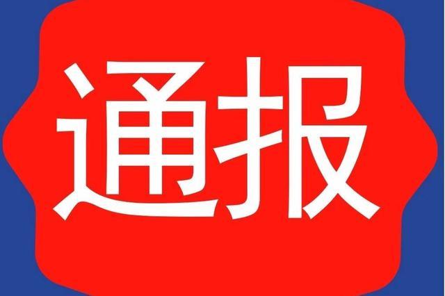 津南区、西青区各通报一起干部接受纪律审查和监察调查