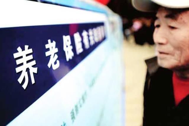 减轻负担提高效率 天津简化职工养老保险申报