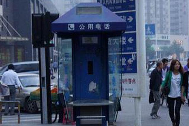 和平区治理老旧电话亭 拆除电话亭18个 电话机36部