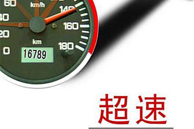 天津一小轿车因超速被记60分