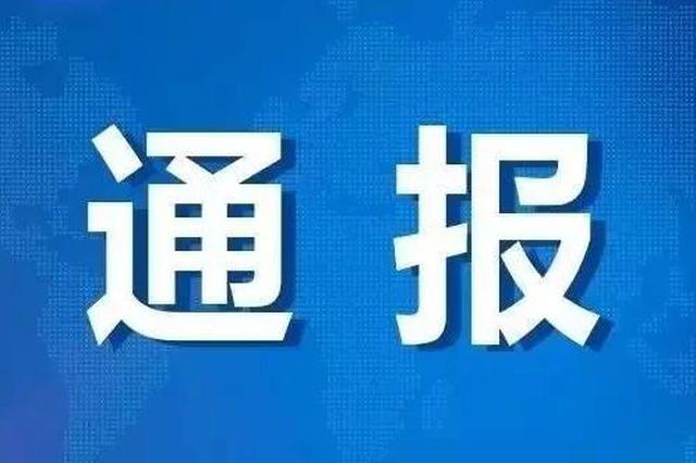 蓟州区政协委员联络室主任马国忠接受审查调查