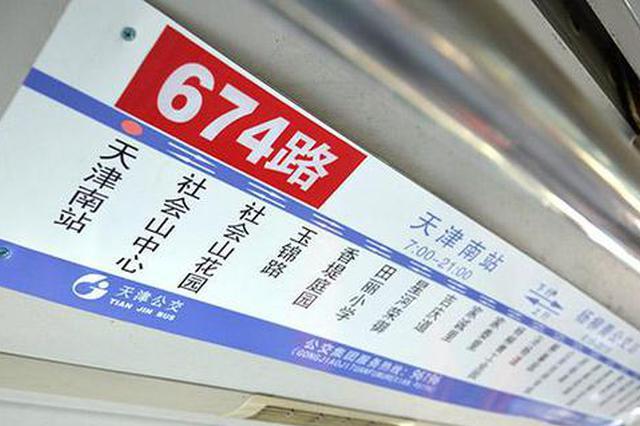 网民呼吁天津南站增设公交线路 近日正式开通