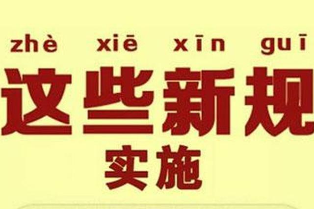 天津出台防治船舶污染新规 自5月1日起施行