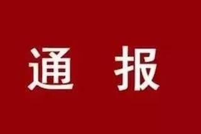 天津通报5起不作为不担当典型问题