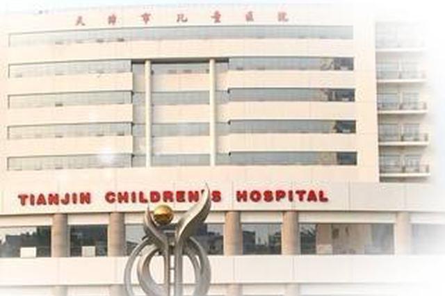 天津老儿童医院明年正式重启!还有这些变化