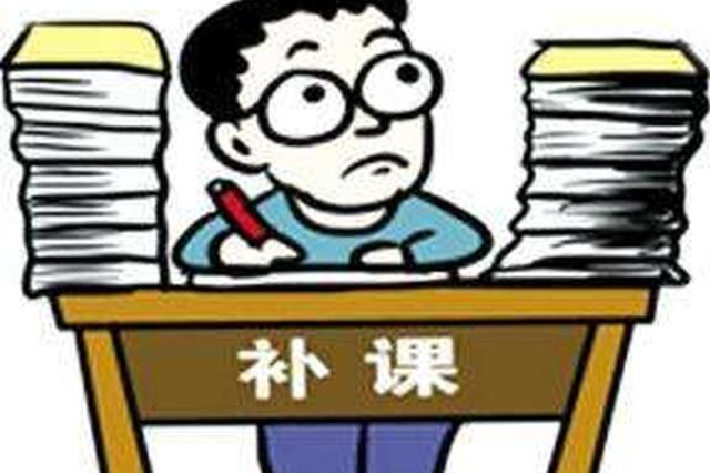 天津严禁中小学组织有偿补课和中小学在职教师校外补课