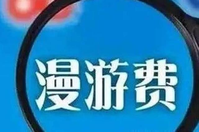 """今天工信部确认 取消流量""""漫游""""费7月1日如期兑现"""