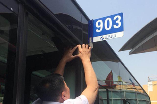 """天津22条中心城区骨干线路公交车将装""""耳牌"""""""
