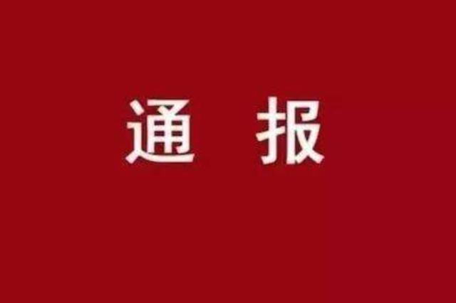 武清区通报4起不作为不担当典型问题