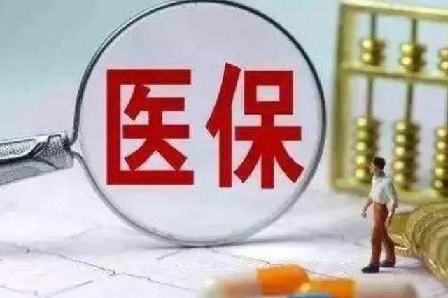 天津2018医保总额管理指标分配:预留26亿保障合理用药
