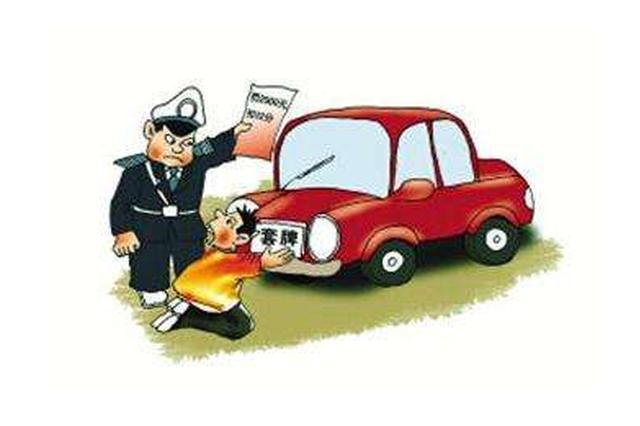发现车牌被套用 私下要挟触刑律