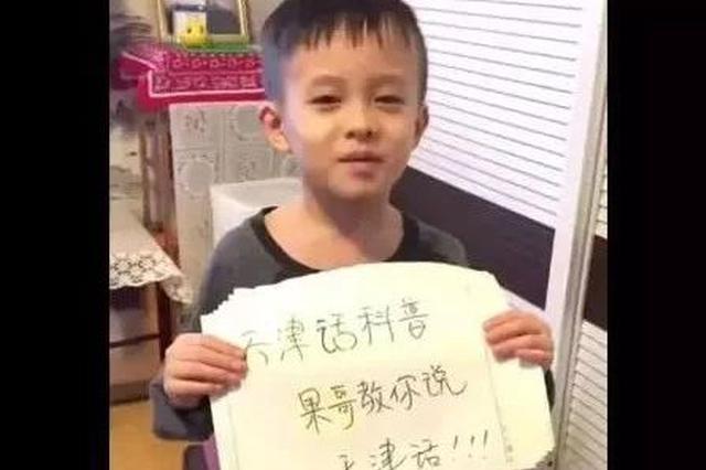 太哏儿了!天津8岁男孩儿抖音教你说地道天津话