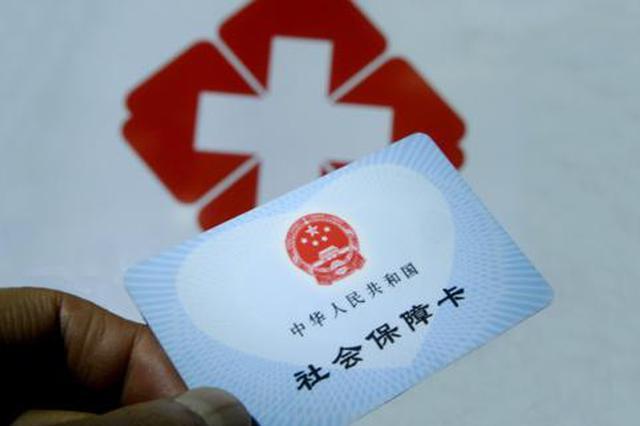 天津医保基金26亿元支持百姓合理用药
