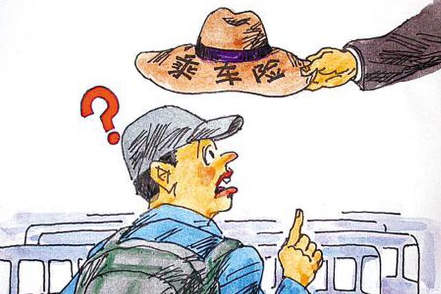 天津一客运站强售保险 市场监管局介入调查