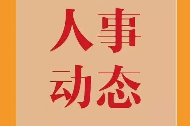 【人事】杨兵任南开区委书记