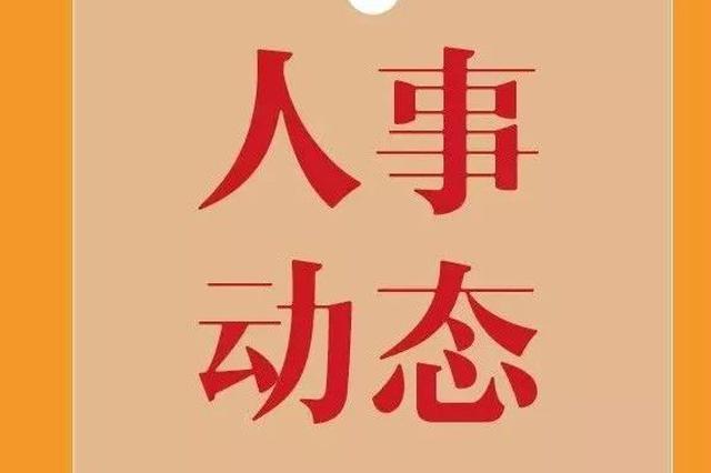【人事】滨海新区新任命两位副区长