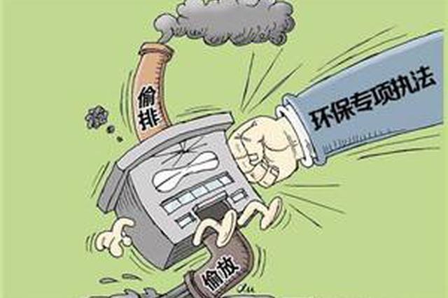 津公布3月份环境执法情况 通报9起环境违法典型案例