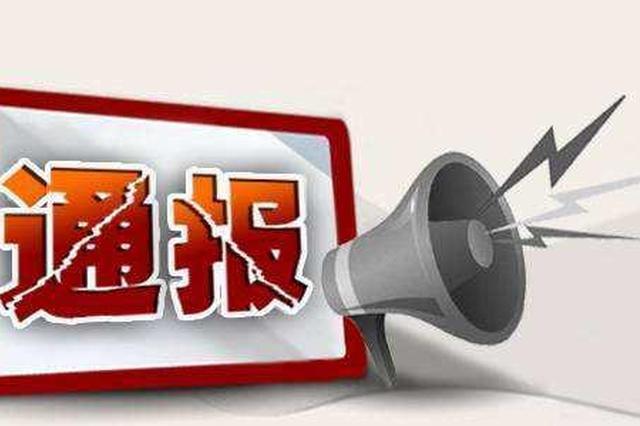 天津通报9起环境违法典型案例