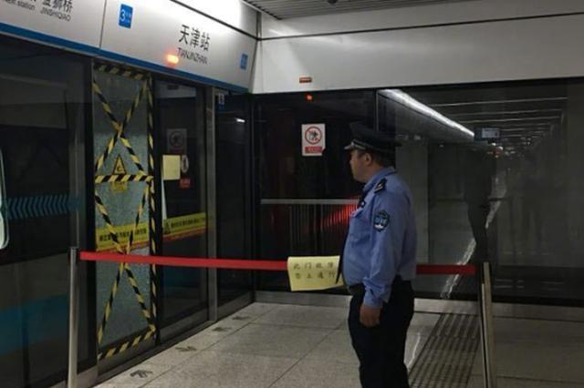 注意!3号线天津站屏蔽门玻璃碎裂