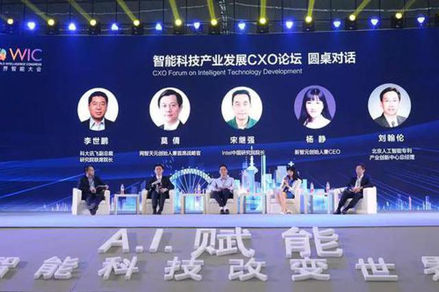 世界智能大会时间开启:咪咕、小米、科大讯飞的老总先聊起来