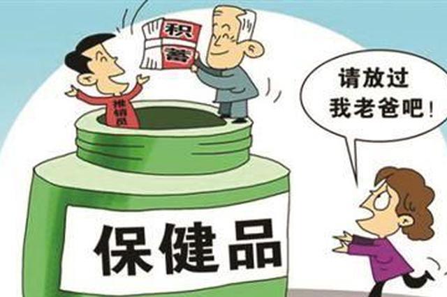 """天津一八旬老人被忽悠进美容院 花4万""""治病""""换官司"""