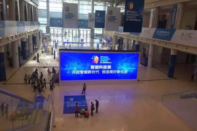 第二届世界智能大会今日在津召开 智能时代改变生活