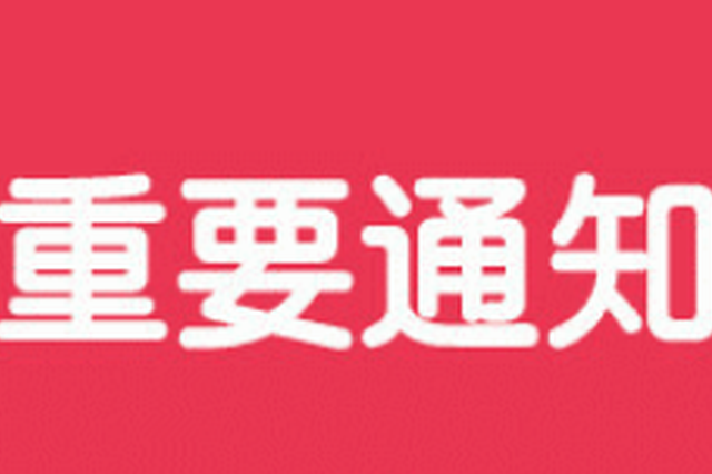杨庆山任南开大学党委书记 魏大鹏不再担任