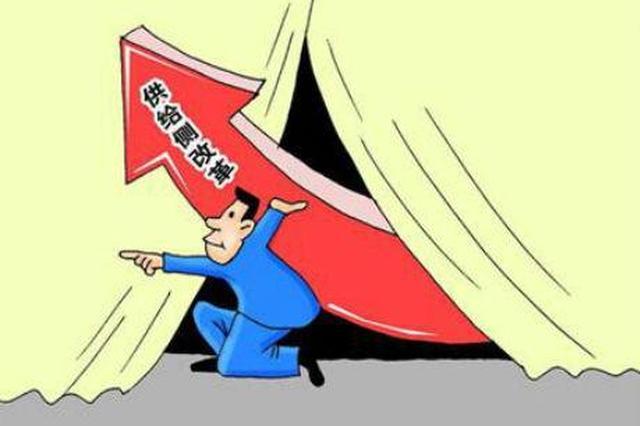 推进供给侧结构性改革 天津发布八条新政为企业减负