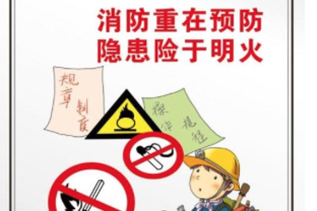 南华中学存隐患 消防区教育局承诺今年暑假完成整改