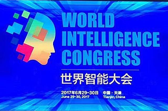"""世界智能大会发布专题报告 """"把脉""""中国智能产业"""