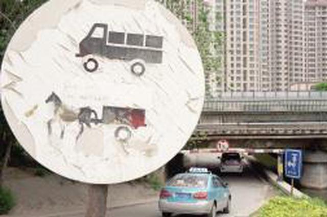 """天津这些过时交通标志牌 是时候说""""拜拜""""了"""
