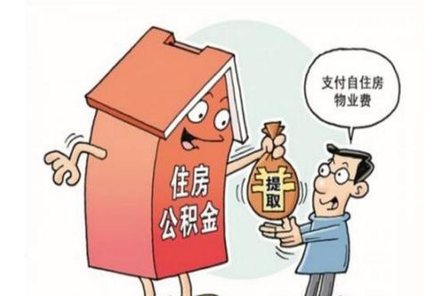 走近公积金 在天津住房公积金断缴还能再补吗?