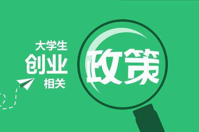 天津出台促进大学生就业创业扶持政策 拓宽就业渠道