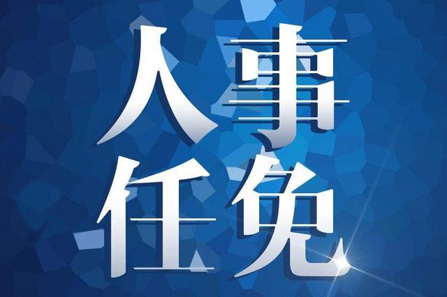王宝雨任天津市北辰区代理区长