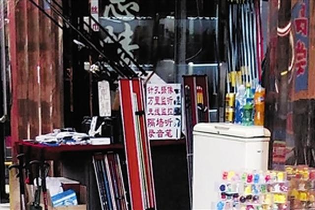 """塘沽洋货市场商户公开贩卖""""针孔摄像""""""""隔墙听"""""""