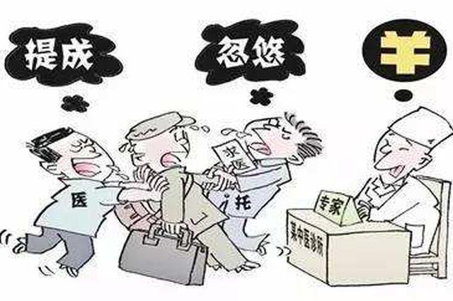 """记者暗访医院门前""""医托"""":治理后又""""露头"""""""