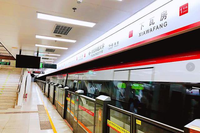 好消息!地铁下瓦房站25日恢复正常运营