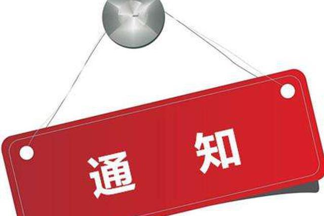 5月26日起 天津13个社保分中心双休日均对外办公